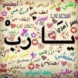 ايات احمد محمود ابراهيم