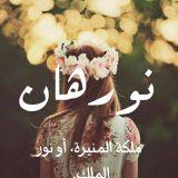 Nour Esam