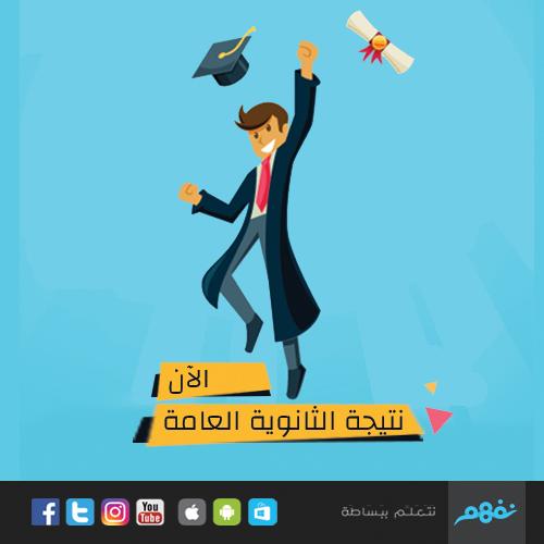 نتيجة الثانوية العامة المصرية للعام الدراسي 2017 - ودليلك لاختيار الكلية المناسبة