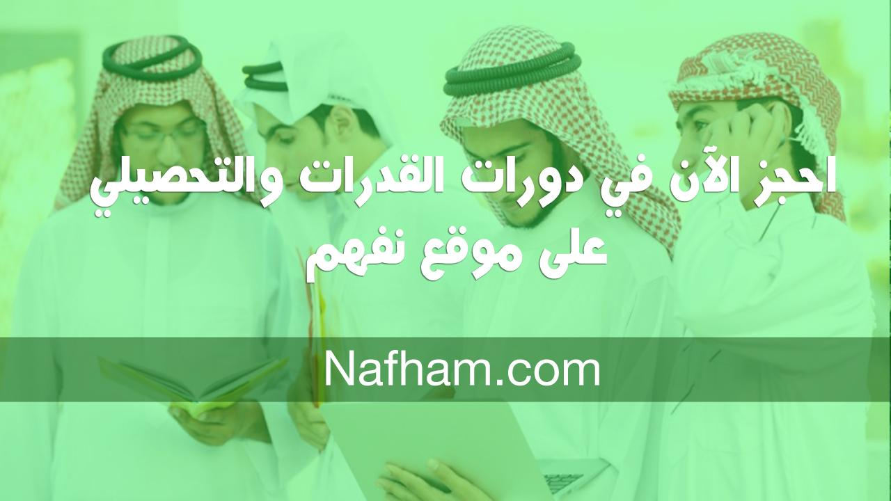 دورات اختبارات القدرات والتحصيلي بالمنهج السعودي على منصة نفهم