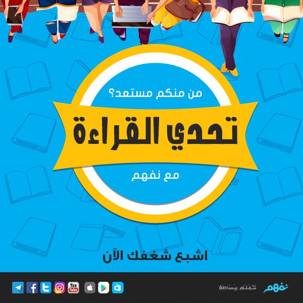 شارك معنا الآن في «تحدي القراءة مع نفهم»